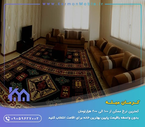 کرمان مبله